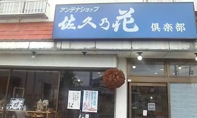sakunohanakurabu0621.jpg