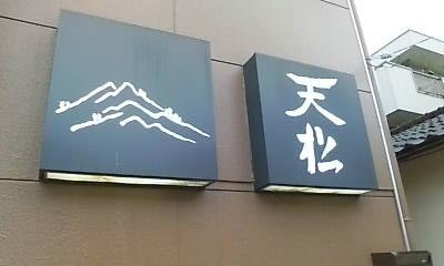 tenmatsu0320.jpg