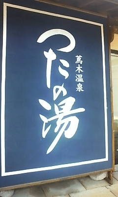 tsutanoyu0720.jpg