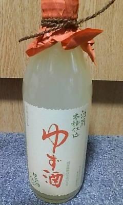 yuzusyu0420.jpg