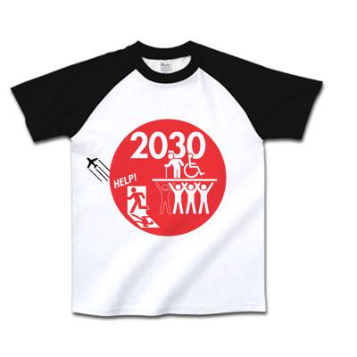 2030日本Tシャツ