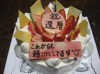 ザ・還暦ケーキ