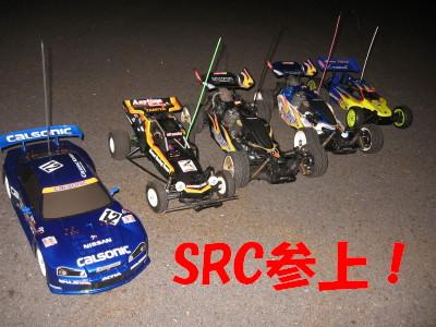 SRC参上です