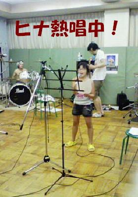 熱唱!ヒナコ☆