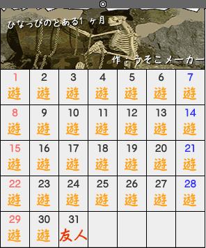 カレンダーメーカー