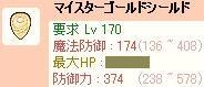 焼きいれ(最初)