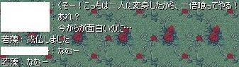 (;人ω= )。o○南無南無
