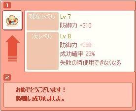 Lv7まで連続成功♪