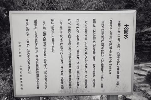 taikousuikanban.jpg
