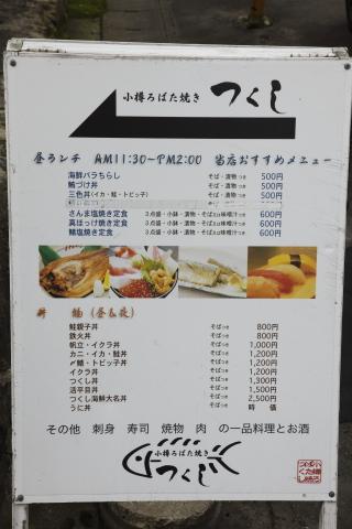 tsukushikanban.jpg
