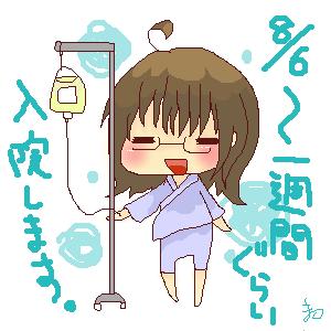 入院しま~すw