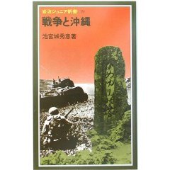 戦争と沖縄