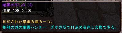 ankoku8.jpg