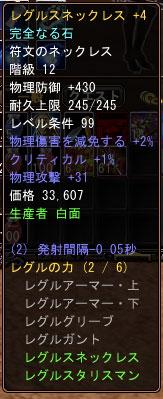 regle_neck99.jpg