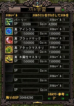 skill99.jpg