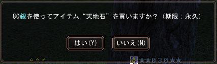tenchishi.jpg