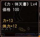 tensho4.jpg