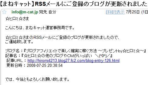 まねキャットRSSメール