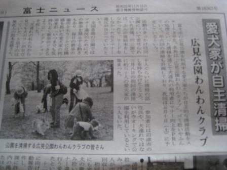 富士ニュース