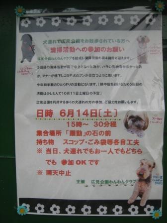 第4回清掃活動ポスター