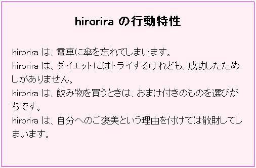 hiroriraはこんな行動とるそうだ。。。