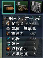 船首メテオーラ砲