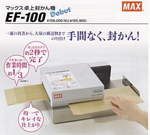 EF100.jpg