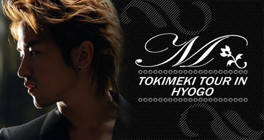 TOKIMEKI TOUR.