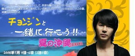 チョンジンと一緒に行こう!!夏の沖縄