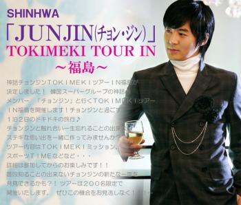 TOKIMEKI TOUR