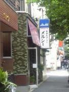 早稲田・メルシー2