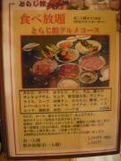 韓国焼肉とらじ館の焼肉食べ放題1