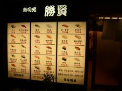上野・勝賢のにぎり寿司1