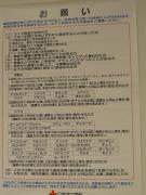 アキバ献血ルーム5