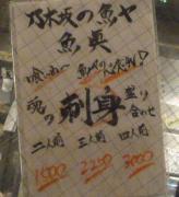 乃木坂の魚真のお刺身3
