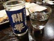 串揚げ三郎10