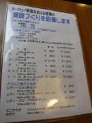 福井・ヨーロッパ軒6