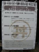 福井・ヨーロッパ軒4