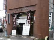 福井・ヨーロッパ軒5