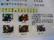「庄屋の館」の海草料理7
