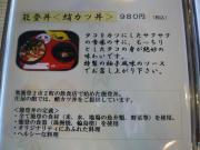 「庄屋の館」の海草料理8
