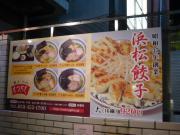 浜松餃子「むつぎく」1