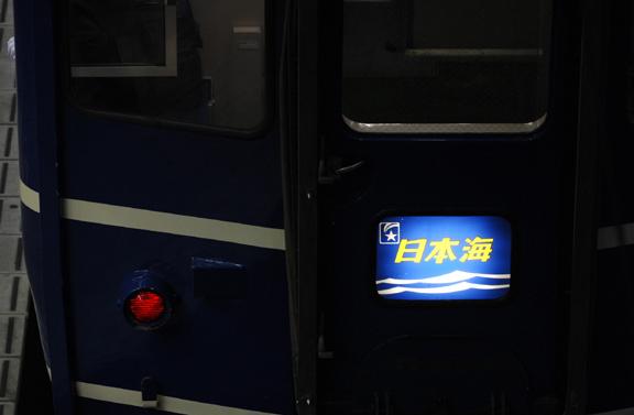 日本海08-2