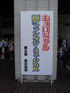 夢ファンタジーミュージカル2008