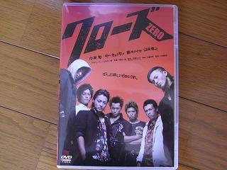 クローズZERO DVD