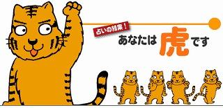 動物占い トラ