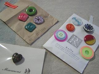 栄町ボタン