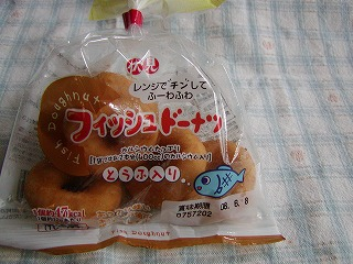 s-フィッシュドーナツ