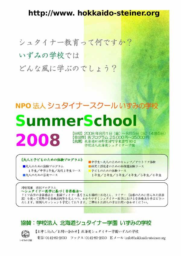 2008年サマースクール