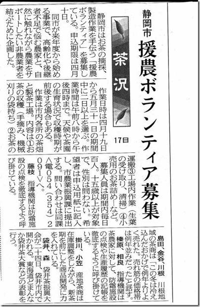 080317_静岡新聞